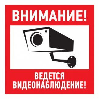 """Наклейка эвакуационный знак """"Внимание, ведётся видеонаблюдение"""" 100*100 мм"""