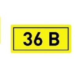 """Наклейка """"36в"""", р-р 1*1,5см, цветн., с/к из пленки ПВХ, с подрезкой"""