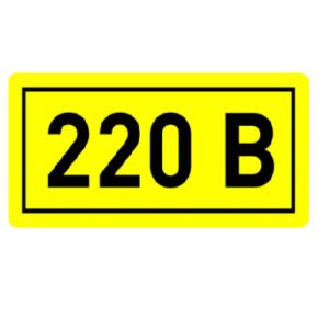 """Наклейка """"220в"""", р-р 1*1,5см, цветн., с/к из пленки ПВХ, с подрезкой"""